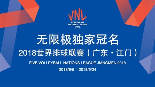 """抢""""无限极2018世界排球联赛(广东江门)""""门票,为中国女排加油!"""