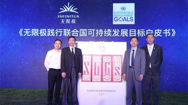 """无限极加入""""金蜜蜂全球企业社会责任2030倡议""""联盟,并发布SDGs白皮书"""