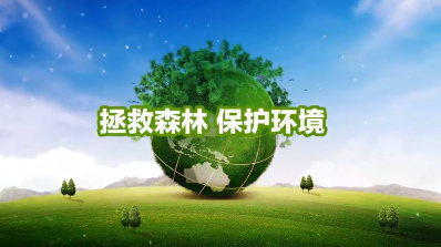 av天堂网绿色物流——拯救森林,保护环境