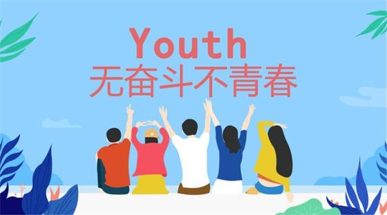 小青春o大梦想|是什么燃爆了新生代的夏日激情?