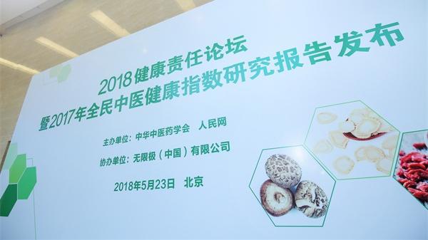 2018健康责任论坛暨2017年全民中医健康指数研究报告发布