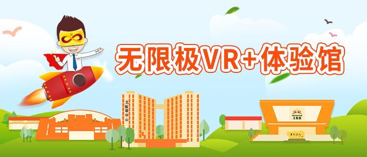 VR+体验馆