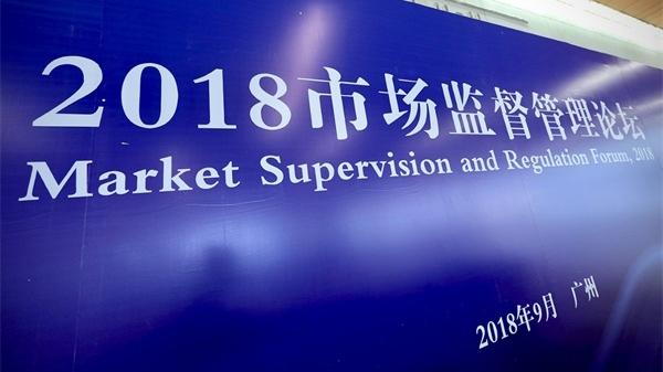 """""""2018市场监督管理论坛""""盛大召开,李锦记健康产品集团应邀参加"""