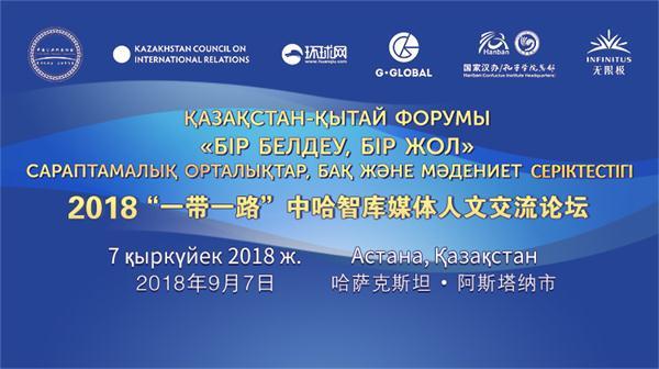 9月7日在哈薩克斯坦,無限極將參與一場國際性盛會!