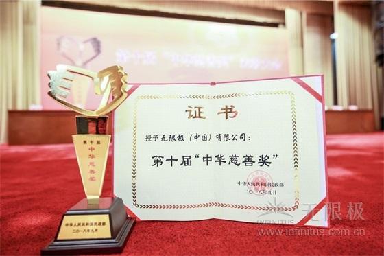 """就在剛剛,無限極被民政部授予第十屆""""中華慈善獎""""捐贈企業"""