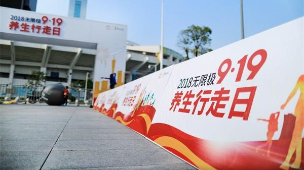 """奥运冠军领走,刷新基尼斯纪录,多乐彩票""""9•19养生行走日""""火爆广州!"""