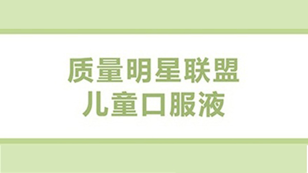 """【质量o漫话】第8期:""""换新衣""""的儿童口服液有哪些品质秘密?"""