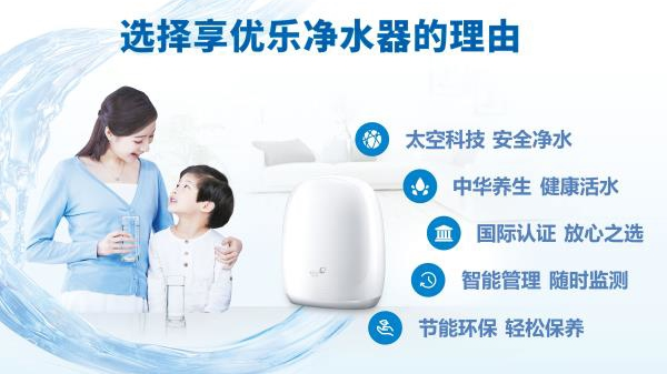 全新升级!选择享优乐净水器的5大理由,你不得不知!