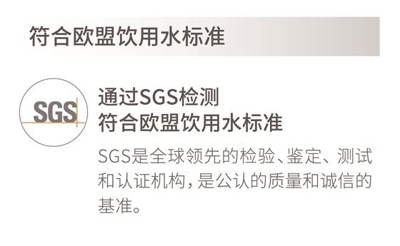 7、SGS(折页)