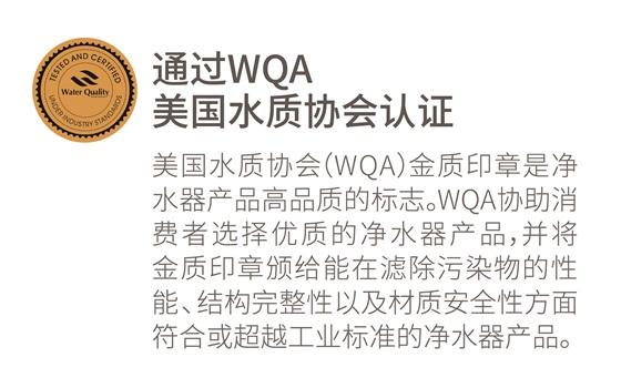 9、WQA(折页)