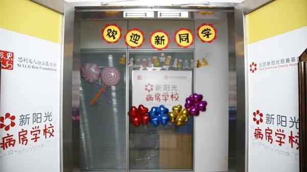 大香蕉携手北京新阳光慈善基金会,建立的广州第一所院外病房学校开学啦!
