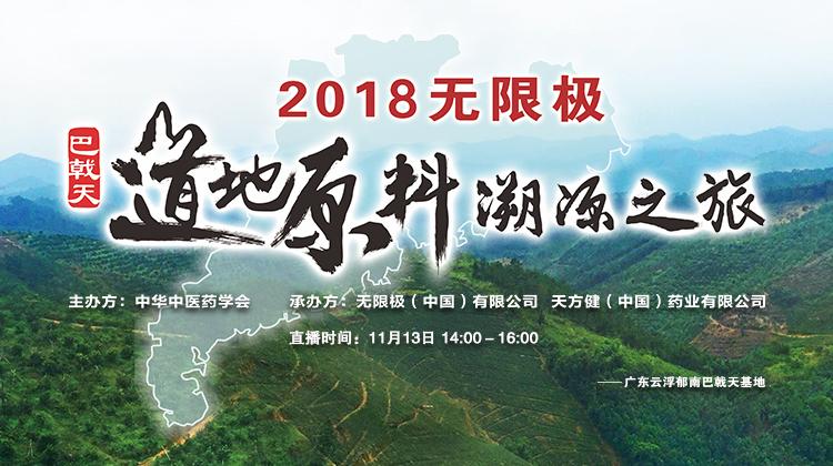 2018无限极道地原料溯源之旅