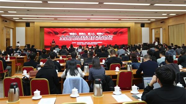 博狗娱乐作为受邀爱心公益企业,参加全国网络精准扶贫论坛