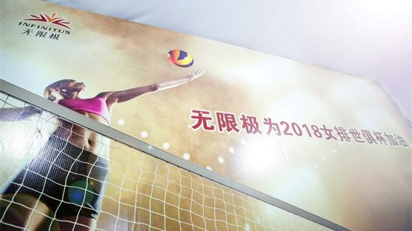 无限极赞助的2018女排世俱杯正式开赛,CCTV-5直播!