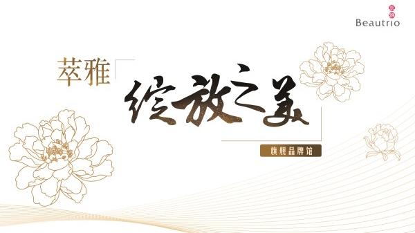 """萃雅""""绽放之美""""旗舰品牌馆即将亮相!"""