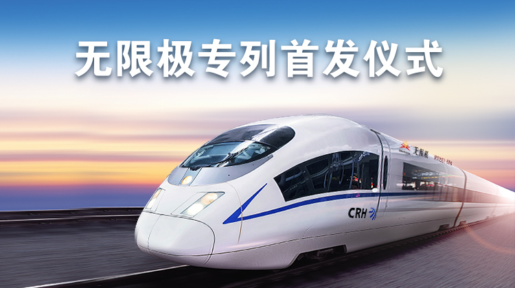 2018无限极高铁专列首发仪式