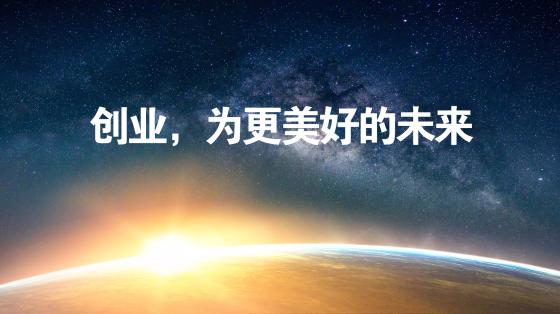 俞江林:创业,为更美好的未来
