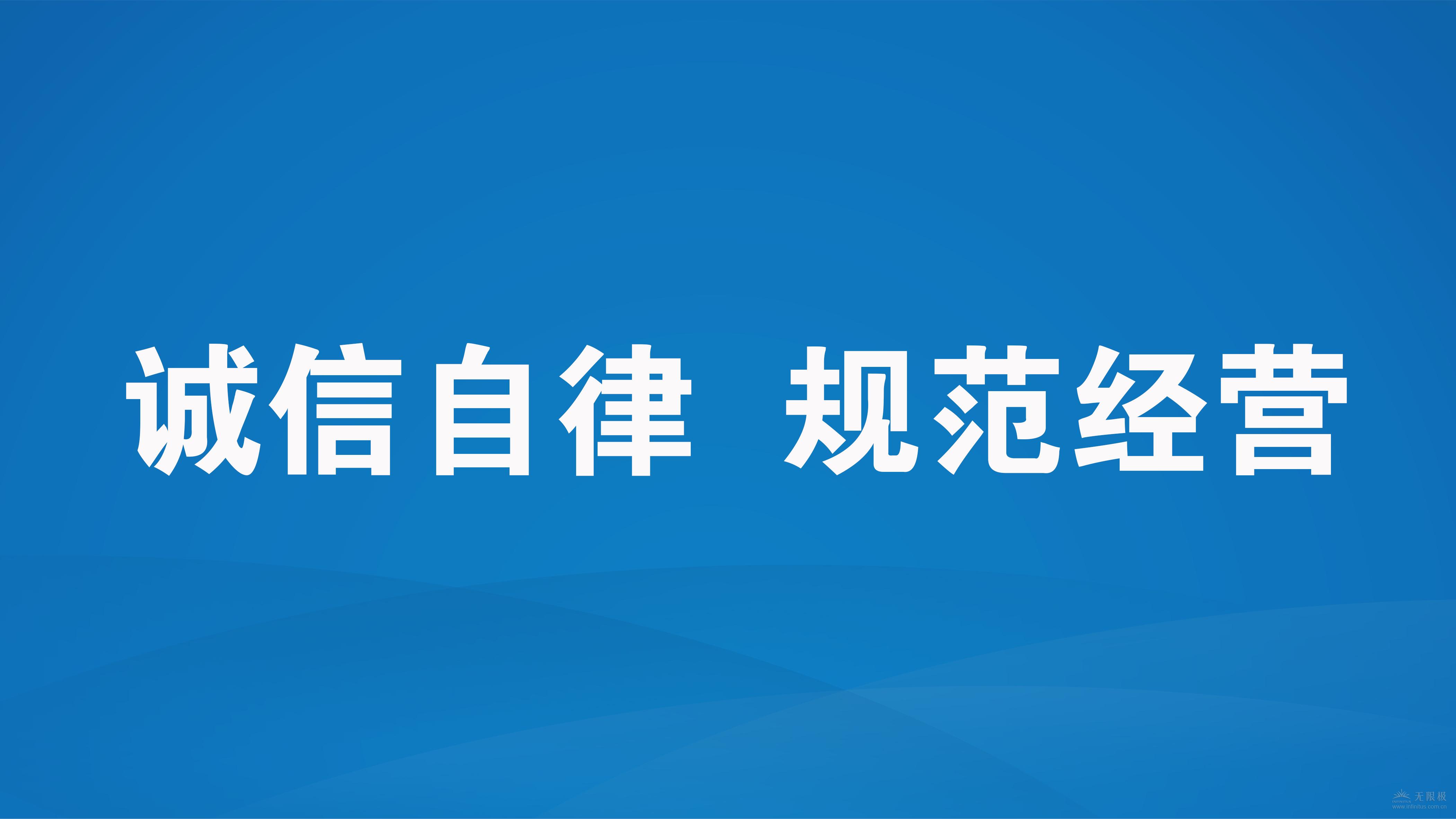 """无限极积极拥护主动配合""""百日行动"""""""