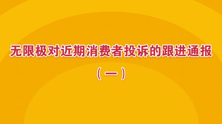 无限极对近期消费者投诉的跟进通报(一)