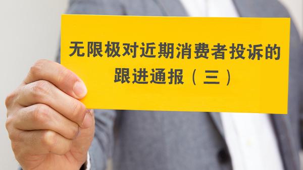 www56net对近期消费者投诉的跟进通报(三)