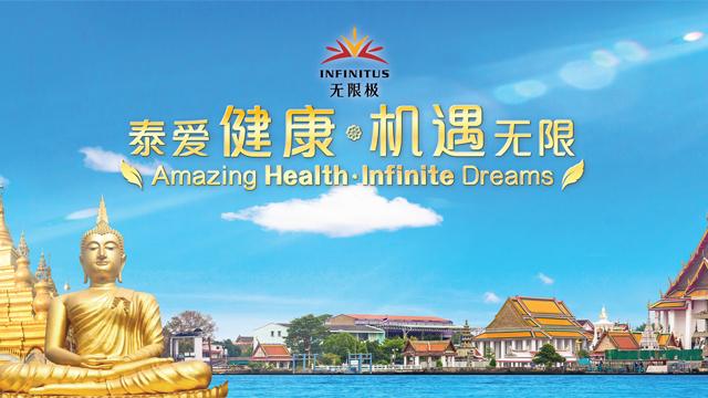 熱烈祝賀無限極泰國市場正式開幕