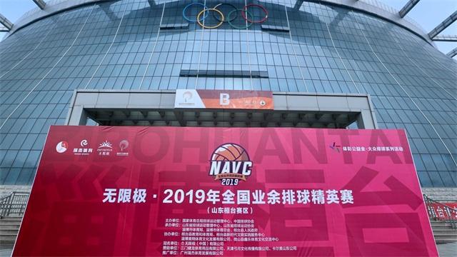 腾讯分分彩人工计划•2019年全国业余排球精英赛开战,助推全民健康