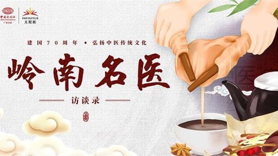 """無限極攜手中新社廣東分社,打造""""嶺南名醫訪談錄"""""""