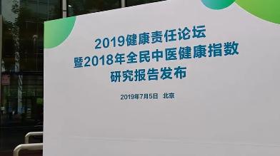 91在线福利协办2019健康责任论坛,发布《2018年全民中医健康指数研究报告》