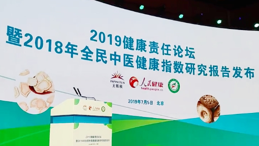 无限极协办2019健康责任论坛,发布《2018年全民中医健康指数研究报告》