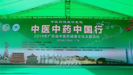 腾讯分分彩人工计划参加中医中药中国行广东省活动