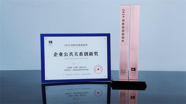 """成人av网站荣获2019创新创意超级杯""""年度企业公共关系创新奖"""""""