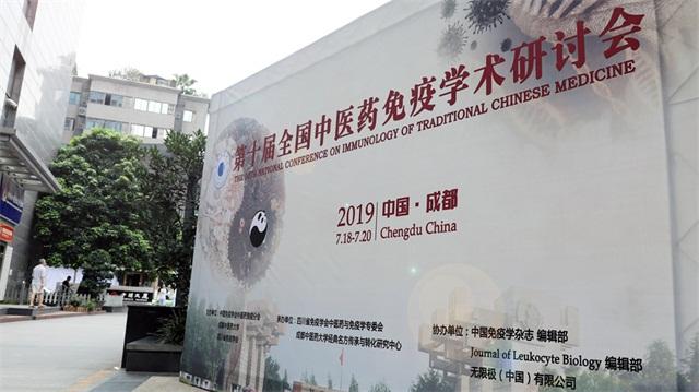 腾讯分分彩人工计划协办第十届全国中医药免疫学术研讨会 普及健康知识