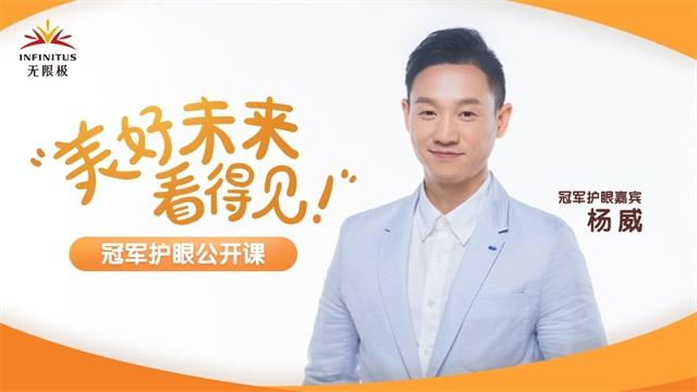 www56net携手奥运冠军杨威,打造护眼公开课