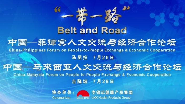 """2019""""一带一路""""中国-马来西亚人文交流与经济合作论坛专题"""