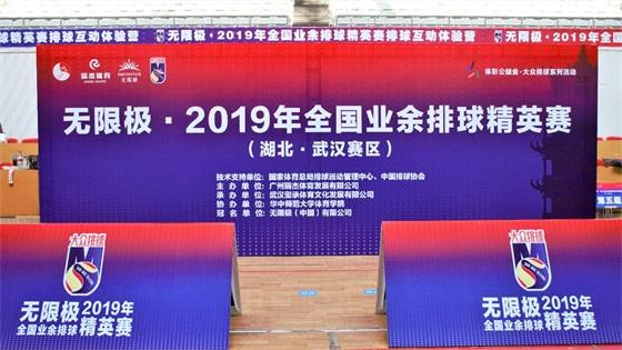 """看过来!""""金沙国际登陆•2019年全国业余排球精英赛""""武汉赛区精彩开战"""