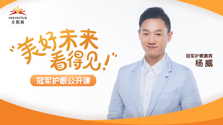 奥运冠军杨威@你,快来参加5分极速快乐8冠军护眼公开课吧!