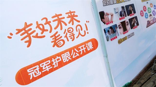 """金沙国际登陆""""美好未来看得见""""冠军护眼公开课成功举办!"""