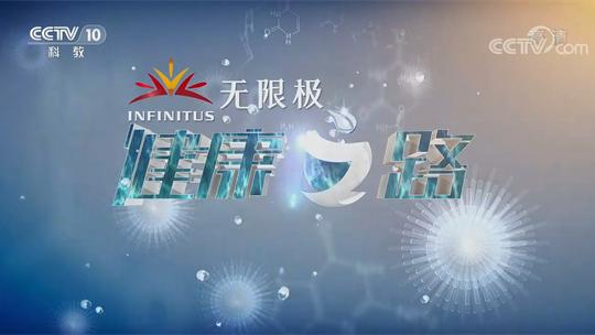 色情电影继续独家冠名CCTV-10《健康之路》,以全新品牌形象亮相!