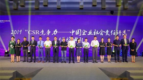 无限极荣获2019中国企业社会责任可持续示范企业奖