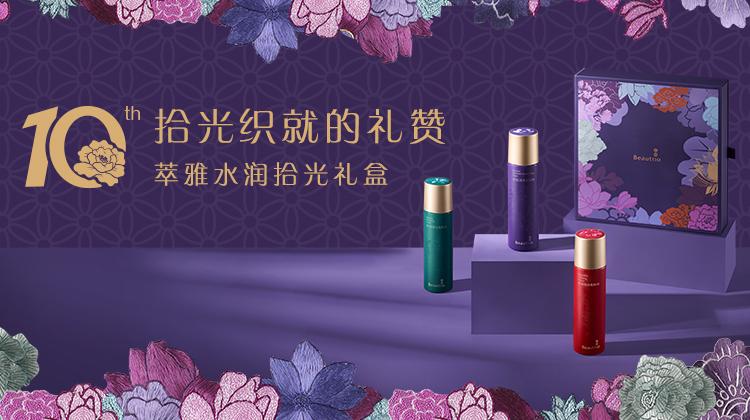 限量礼盒|花钿遇见刺绣,织就萃雅水润拾光礼盒