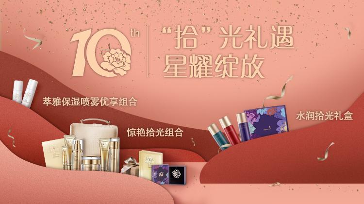 新品+促销|萃雅十周年主题活动重磅上线!