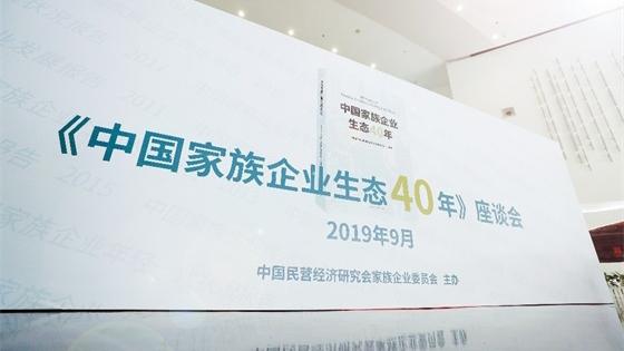 偷拍网精品家族支持的《中国家族企业生态40年》座谈会成功举办