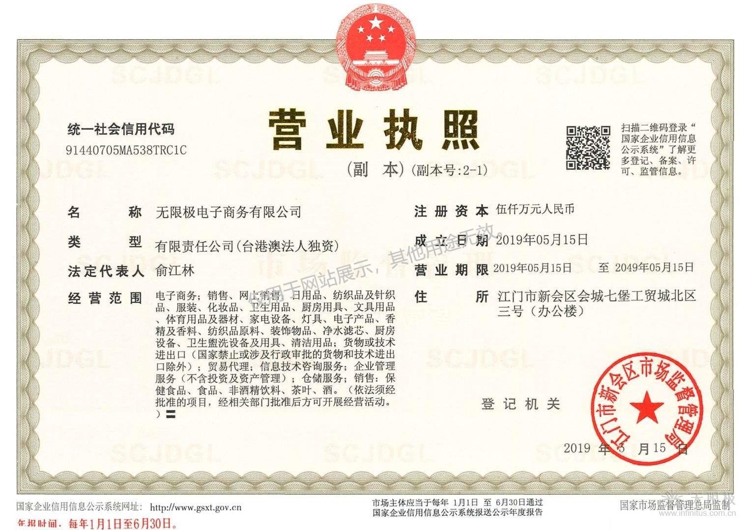 无限极电子商务有限公司营业执照副本1