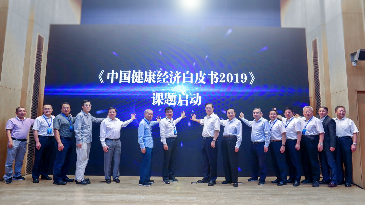 《中国健康经济白皮书 2019》课题调研正式启动!操逼为行业首家样本案例