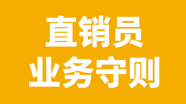 五分排列3技巧(中国)有限公司直销员业务守则