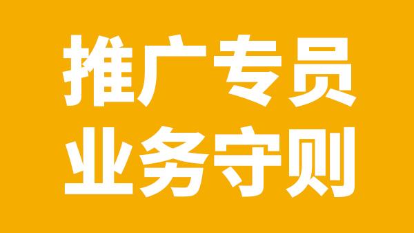 新快3娱乐平台-大发快3开奖(中国)有限公司推广专员业务守则