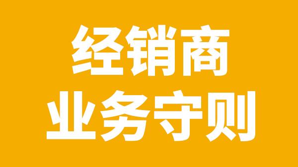 万博app体育(中国)有限公司经销商业务守则
