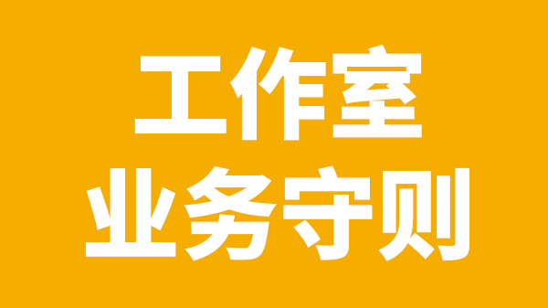 万博app体育(中国)有限公司工作室业务守则