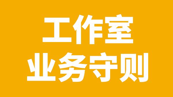 800avcom(中国)有限公司工作室业务守则