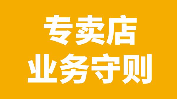 五分排列3技巧(中国)有限公司专卖店业务守则